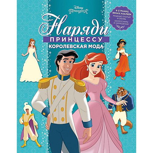 """Раскраска с наклейками Наряди принцессу! """"Королевская мода"""", Принцесса Disney от ИД Лев"""
