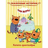 "Сказочные истории ""Котята-фантазеры"", Три кота"