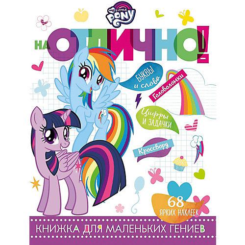"""Развивающая книга с наклейками """"На отлично!"""", Мой маленький пони от ИД Лев"""