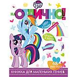 """Развивающая книга с наклейками """"На отлично!"""", Мой маленький пони"""
