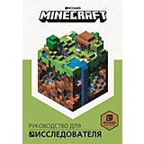 Руководство для исследователя Minecraft