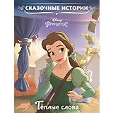 """Сказочные истории """"Тёплые слова"""", Принцесса Disney"""