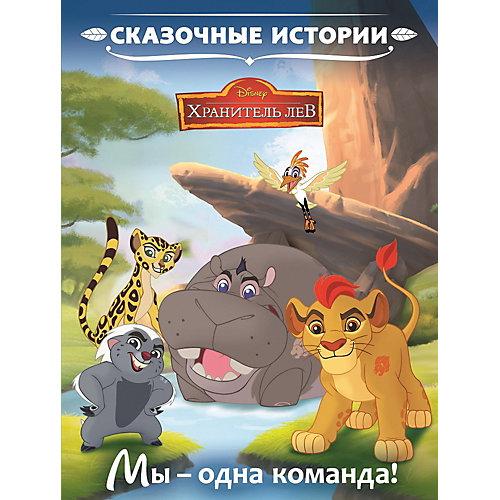 """Сказочные истории """"Мы - одна команда"""", Лев Хранитель от ИД Лев"""