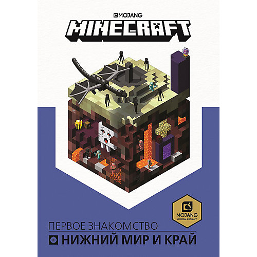"""Первое знакомство Minecraft """"Нижний мир и Край"""" от ИД Лев"""