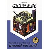 """Первое знакомство Minecraft """"Нижний мир и Край"""""""
