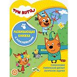 """Развивающая книжка с наклейками """"Три Кота"""""""