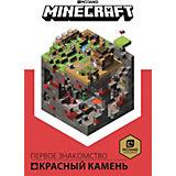 """Первое знакомство Minecraft """"Красный камень"""""""