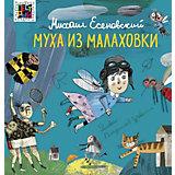 """Стихи Пестрый квадрат """"Муха из Малаховки"""", Есеновский М."""