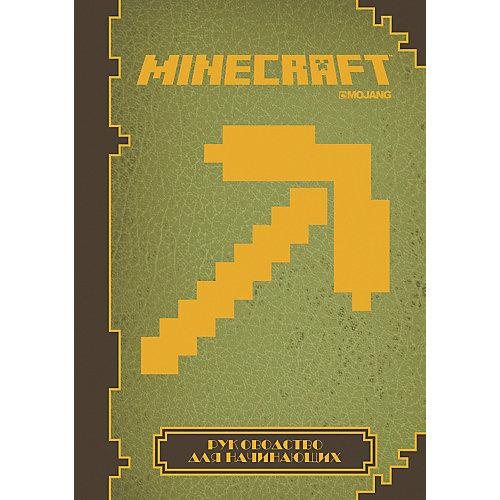 Руководство для начинающих Minecraft от ИД Лев