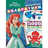 """Развивающая книга с наклейками """"Волшебные квадратики"""", Принцесса Disney"""