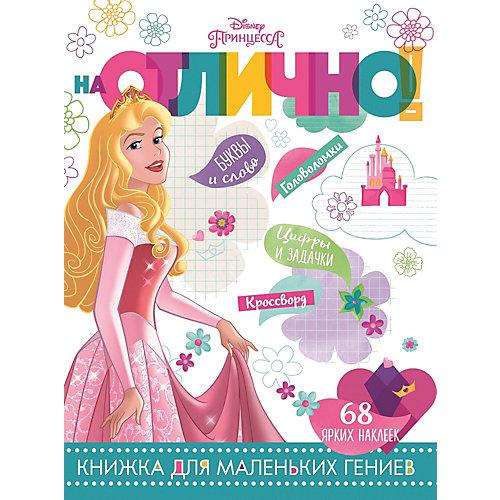 """Развивающая книга с наклейками """"На отлично!"""", Принцесса Disney от ИД Лев"""