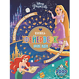 """Развивающая книга с наклейками """"Книжка-фейерверк"""", Принцесса Disney"""