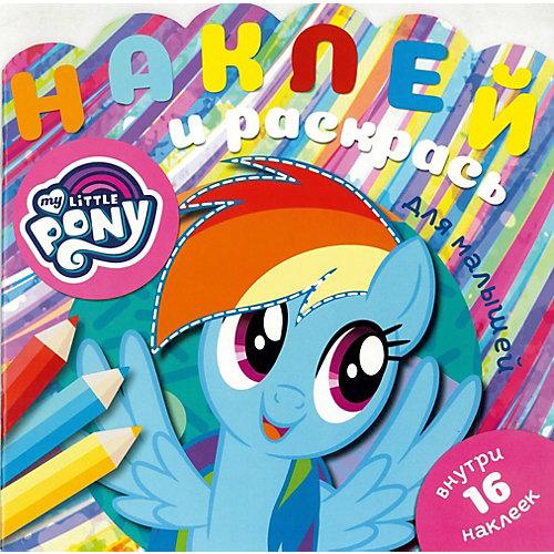 """Раскраска с наклейками """"Наклей и раскрась для самых маленьких"""", Мой маленький пони от ИД Лев"""
