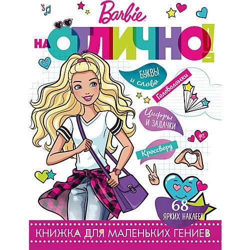 """Развивающая книга с наклейками """"На отлично!"""", Барби от ИД Лев"""
