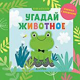 "Книжка с окошками ""Детский сад на ковре"" Угадай животное, Ю. Алексеева"