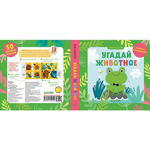 """Книжка с окошками """"Детский сад на ковре"""" Угадай животное, Ю. Алексеева от Clever"""