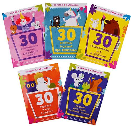 """Комплект книг """"Книжка в кармашке"""" 150 игр и заданий от Clever"""