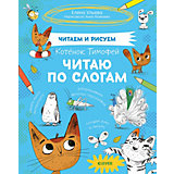 """Развивающая тетрадь """"Читаем и рисуем"""" Котёнок Тимофей"""