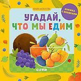 """Книжка с окошками """"Детский сад на ковре"""" Угадай, что мы едим, Ю. Алексеева"""