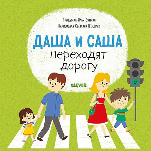 """Книга """"Первые книжки малыша"""" Даша и Саша переходят дорогу, Бутман И. от Clever"""