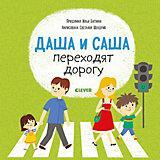 """Книга """"Первые книжки малыша"""" Даша и Саша переходят дорогу, Бутман И."""