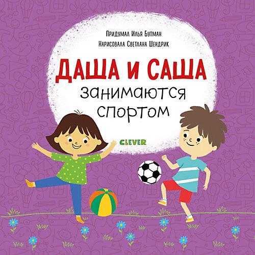 """Книга """"Первые книжки малыша"""" Даша и Саша занимаются спортом, Бутман И. от Clever"""