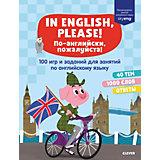"""Развивающая тетрадь """"In English, please! По-английски, пожалуйста"""" 100 игр и заданий для занятий по английскому языку"""