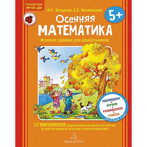 """Учебная тетрадь """"Осенняя математика для детей 5-7 лет"""" от Бином"""