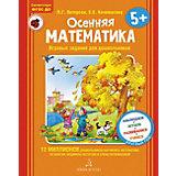"""Учебная тетрадь """"Осенняя математика для детей 5-7 лет"""""""