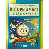 """Учебная тетрадь """"Который час? Математика для детей 5-7 лет"""""""