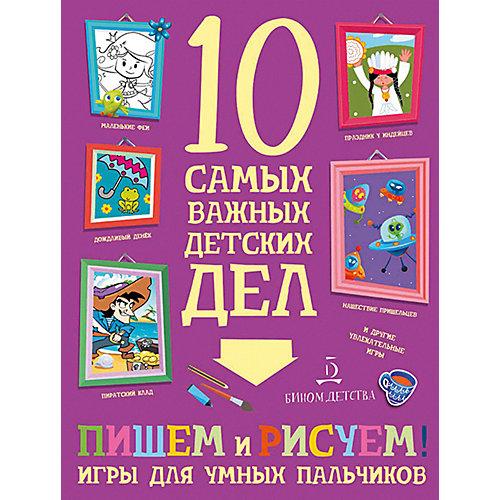 """Тетрадь 10 самых важных детских дел """"Пишем, рисуем! Игры для умных пальчиков"""" от Бином"""