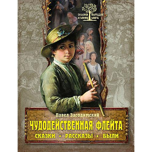 """""""Чудодейственная флейта. Сказки. Рассказы. Были"""" от Олма Медиа Групп"""