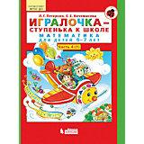 """Учебная тетрадь """"Игралочка – ступенька к школе. Математика для детей 6-7 лет"""", часть 4, книга 1"""