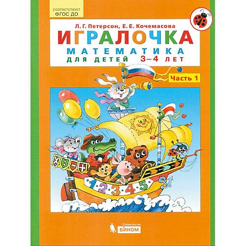 """Учебная тетрадь """"Игралочка. Математика для детей 3-4 лет"""" часть 1 от Бином"""