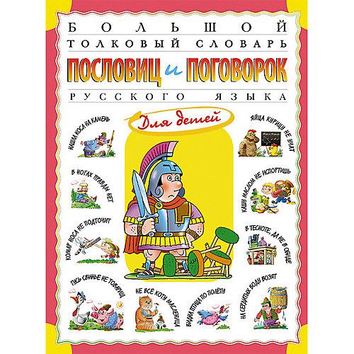 Большой толковый словарь пословиц и поговорок русского языка от Олма Медиа Групп