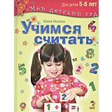 """Мой детский сад """"Учимся считать"""", для детей 5-6 лет"""