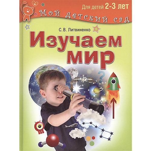 """Мой детский сад """"Изучаем мир"""", для детей 2-3 лет от Олма Медиа Групп"""