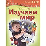 """Мой детский сад """"Изучаем мир"""", для детей 2-3 лет"""