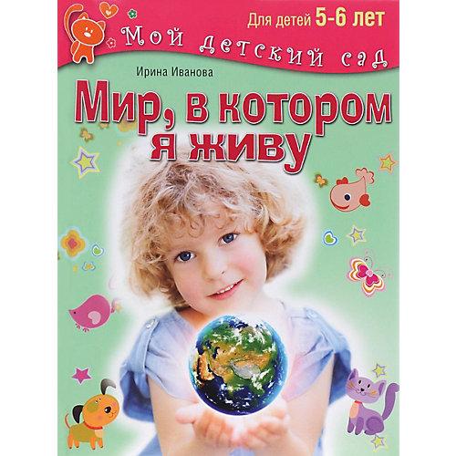 """Мой детский сад """"Мир, в котором я живу"""", для детей 5-6 лет от Олма Медиа Групп"""