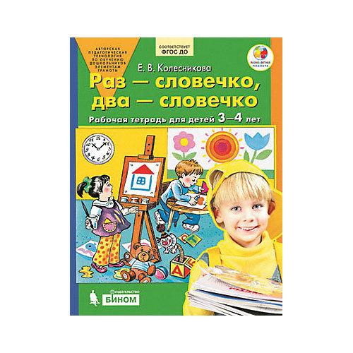 """Рабочая тетрадь """"Раз-словечко, два-словечко"""", для детей 3-4 лет от Бином"""