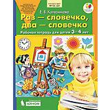 """Рабочая тетрадь """"Раз-словечко, два-словечко"""", для детей 3-4 лет"""