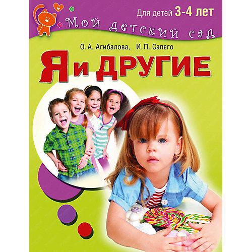 """Мой детский сад """"Я и другие"""", для детей 3-4 лет от Олма Медиа Групп"""
