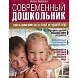"""Пособие для родителей """"Современный дошкольник. Книга для воспитателей и родителей"""", А. Баркан"""