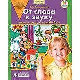 """Рабочая тетрадь """"От слова к звуку"""", для детей 4-5 лет"""