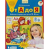 """Рабочая тетрадь """"От А до Я"""", для детей 5-6 лет"""