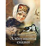 """""""Аленушкины сказки"""", Д. Н. Мамин-Сибиряк"""
