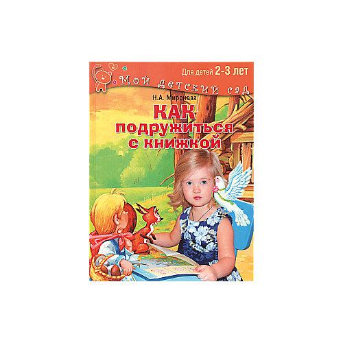 """Мой детский сад """"Как подружиться с книжкой"""", для детей 2-3 лет от Олма Медиа Групп"""