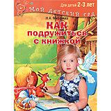 """Мой детский сад """"Как подружиться с книжкой"""", для детей 2-3 лет"""