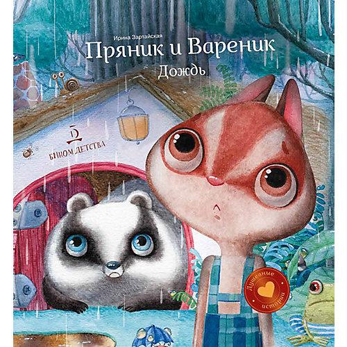 """Сборник Душевные истории """"Пряник и Вареник. Дождь"""", И. Зартайская от Бином"""