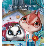 """Сборник Душевные истории """"Пряник и Вареник. Дождь"""", И. Зартайская"""